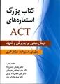 تصویر كتاب بزرگ استعاره های ACT