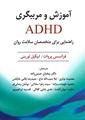 تصویر آموزش و مربیگری ADHD