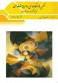 تصویر نظریه ها و نظام های روانشناسی - لاندین