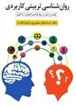 تصویر روان شناسی تربیتی كاربردی (سعدیپور ، بیابانگرد)