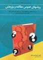 تصویر روشهای عمومی مطالعه و پژوهش
