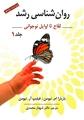 تصویر روان شناسی رشد - جلد اول (شهناز محمدی)