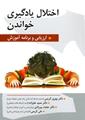 تصویر اختلال یادگیری خواندن
