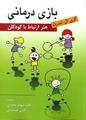 تصویر بازی درمانی (هنر ارتباط با كودكان )