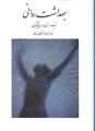 تصویر بهداشت روانی (ساپینگتون - حسین شاهی)