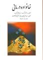 تصویر خانواده درمانی اثر گلدنبرگ ترجمه سیامک نقشبندی ، حمیدرضا حسین شاهی