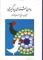 تصویر روان شناسی یادگیری - سید محمدی