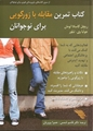 تصویر كتاب تمرین مقابله با زورگویی برای نوجوانان