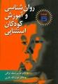 تصویر روان شناسی و آموزش کودكان استثنایی - سیف نراقی، نادری (DSM-5)