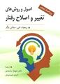 تصویر اصول و روشهای تغییر و اصلاح رفتار (شهناز محمدی)