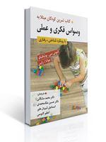 تصویر کتاب تمرین کودکان مبتلا به وسواس فکری و عملی با رویکرد شناختی_رفتاری