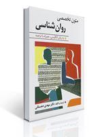 تصویر متون تخصصی روان شناسی - دهستانی