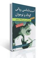 تصویر آسیب شناسی روانی کودک و نوجوان اثر رابرت وایس ترجمه یحیی سید محمدی