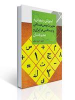 تصویر آموزش و پرورش و مدیریت پیش دبستانی و دبستانی (در ایران و تحولات آن)
