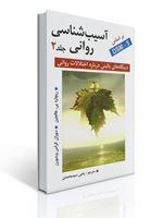 تصویر آسیب شناسی روانی جلد دوم اثر ریچارد جی هالجین ترجمه یحیی سید محمدی