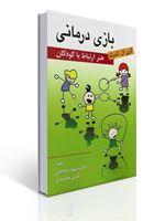 تصویر بازی درمانی (هنر ارتباط با کودکان )