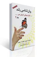 تصویر روان شناسی رشد - جلد دوم (شهناز محمدی)