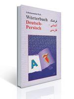 تصویر فرهنگ آلمانی - فارسی