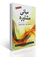 تصویر مبانی مشاوره - مایر