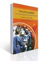 تصویر مشاوره مدرسه - (پترسون ، زهراكار)- توصیف یك الگوی ممتاز و جدید برای مشاوران مدارس