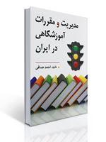تصویر مدیریت و مقررات آموزشگاهی در ایران