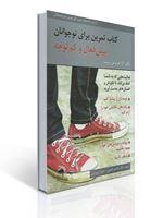 تصویر كتاب تمرین برای نوجوانان بیش فعال و كم توجه