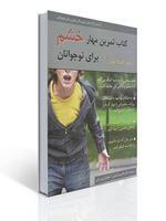 تصویر كتاب تمرین مهار خشم برای نوجوانان