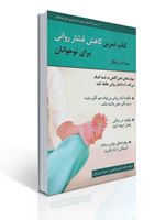تصویر كتاب تمرین كاهش فشار روانی برای نوجوانان