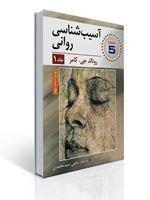 تصویر آسیب شناسی روانی جلد اول اثر رونالد جی کامر مترجم یحیی سید محمدی