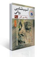 تصویر آسیب شناسی روانی جلد دوم اثر رونالد جی کامر مترجم یحیی سید محمدی