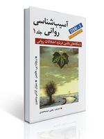 تصویر آسیب شناسی روانی جلد اول اثر ریچارد جی هالجین ترجمه یحیی سید محمدی