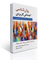 تصویر روان شناسی اجتماعی كاربردی (تاجیك ، حسن زاده)