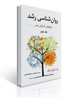 تصویر روان شناسی رشد جلد دوم اثر لورا برک ترجمه یحیی سید محمدی