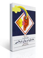 تصویر نظریه و كاربست مشاوره و روان درمانی - جرالد كری ، سید محمدی