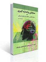 تصویر سنجش و اندازه گیری در روانشناسی،مشاوره و علوم تربیتی تالیف  علی دلاور و کیانوش زهراکار