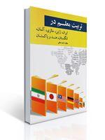 تصویر تربیت معلم در کشور های ایران ، ژاپن ،مالزی، آلمان و ...