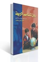 تصویر روان شناسی تربیتی (بیابانگرد،سعدی پور)