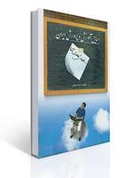 تصویر مسایل آموزش پرورش ایران