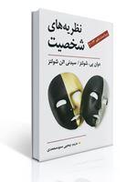تصویر نظریه های شخصیت شولتز - سید محمدی