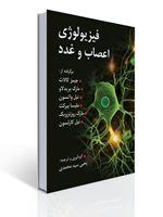 تصویر فیزیولوژی اعصاب و غدد - سید محمدی