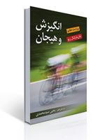 تصویر انگیزش و هیجان اثر مارشال ریو ترجمه یحیی سید محمدی