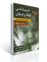 تصویر آسیب شناسی کودک و نوجوان (روان شناسی مرضی کودک) تالیف فرح لطفی کاشانی و شهرام وزیری