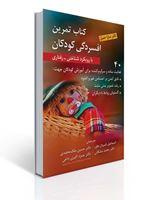 تصویر کتاب تمرین افسردگی کودکان با رویکرد شناختی-رفتاری