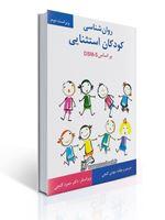 تصویر روان شناسی کودکان استثنایی بر اساس DSM-5 - ساوالان - مهدی گنجی