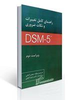 تصویر راهنمای کامل تغییرات و نکات ضروری DSM-5 - گنجی