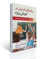تصویر روش های تدریس در آموزش ویژه