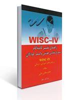تصویر راهنمای تفسیر گام به گام WISC-IV: نیمرخ مقیاس هوشی وکسلر کودکان ویرایش چهار و راهبردهای آموزشی - درمانی
