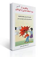 تصویر پیشگیری از سوء استفاده جنسی از کودکان: اصول برنامه ریزی، روشها و فعالیتها برای کودکان پیش دبستانی و سالهای اول دبستان