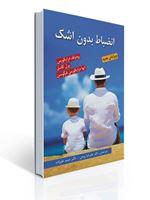 تصویر انضباط بدون اشک اثر فرگوسن  ترجمه حمید علیزاده و علیرضا روحی