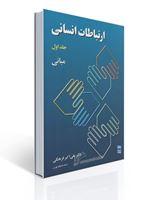 تصویر ارتباطات انسانی جلد اول تالیف دکتر علی اکبر فرهنگی